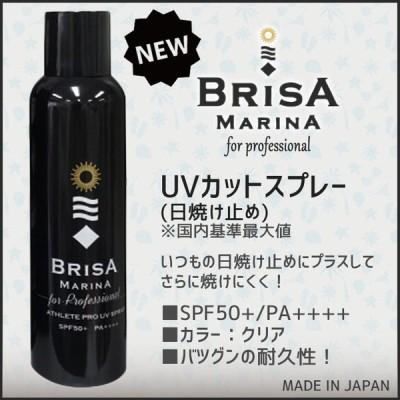 BRISA MARINA ブリサマリーナ ATHLETE PRO EX UVカットスプレー アスリートプロEX仕様 全身用 顔用 日焼止め SPF50+ PA++++