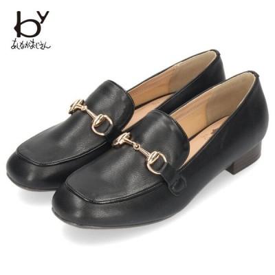 byあしながおじさん ローファー ブラック 8750359 ビットローファー 黒 ローヒール 靴 レディース