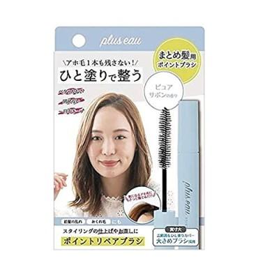 plus eau (プリュスオー) ポイントリペア ピュア POINT REPAIR PURE 10ml ピュアサボンの香り アホ毛直し 前髪キープ