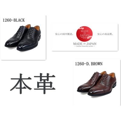 期間限定セール 8種類から選べる 高品質 日本製 本革 ビジネスシューズ メンズ 革靴 フォーマル ビジネス レザー 紳士靴