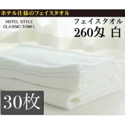 【30枚セット】 フェイスタオル 260匁 白 ホワイト ホテル仕様 タオル HOTEL STYLE CLASSIC TOWEL セット まとめ買い 業務用 吸水 耐久