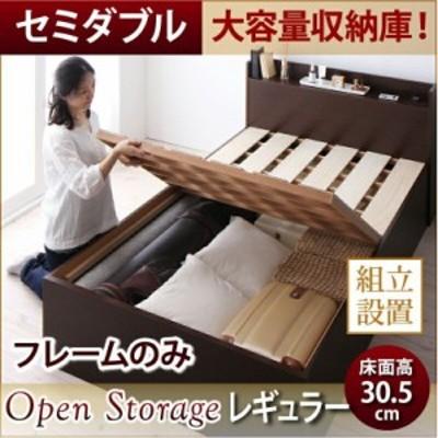 ベッドフレーム すのこベッド セミダブル 組立設置付 シンプル大容量収納庫付きすのこベッド ベッドフレームのみ セミダブル 深さレギュ