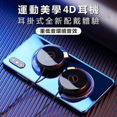 聆翔xPICUN 4D美學重低音 耳掛式運動耳機 耳掛式耳機
