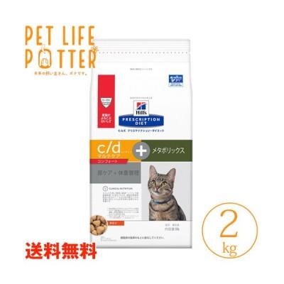【送料無料】ヒルズ 猫用 c/d マルチケアコンフォート+メタボリックス 尿ケア+体重管理 ドライ 2kgドライフード 療法食