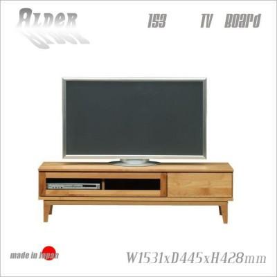 テレビ台 ローボード 150 テレビボード 国産品 alder