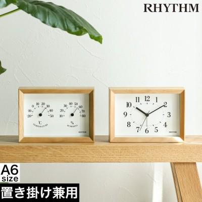 掛け時計 置き時計 置き掛け兼用 静音 目覚まし時計 湿度計 温度計 子供部屋 おしゃれ [ RHYTHM PLUS A Series A6 木枠 アラーム機能付き時計 / 温湿度計 ]