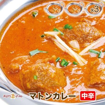 【mutton3】ゴロっとマトンカレー(中辛) 3人前セット★インドカレー専門店の冷凍カレー