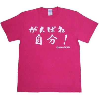 がんばれ自分!/がんばれ! (濃ピンク/ショッキングピンク) Tシャツ Gokigen-Factory ゴキゲンファクトリー S/M/L バカT おもしろTシャツ 文字Tシャツ