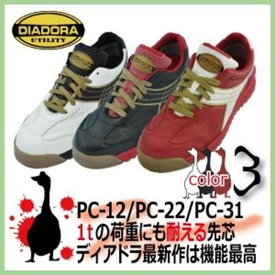 安全靴 ディアドラ PEACOCK / PC-31 / PC-22 / PC-12 スニーカー安全靴