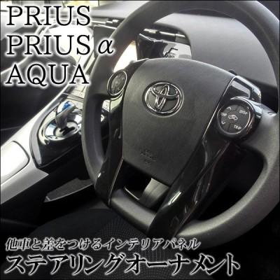 プリウス 30系 ステアリングオーナメント スイッチ無 カーボン調