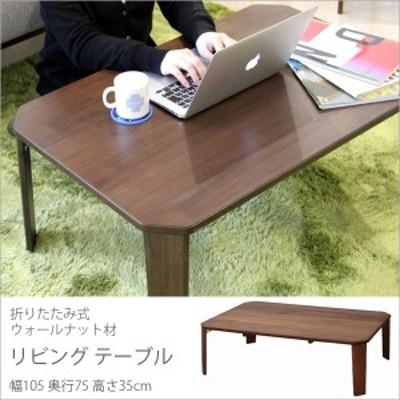 ローテーブル 折りたたみ ブラウン 完成品 幅105 高さ35cm 大きい おしゃれ 天然木製 長方形 リビング シンプル デザイン 折れ脚テーブル