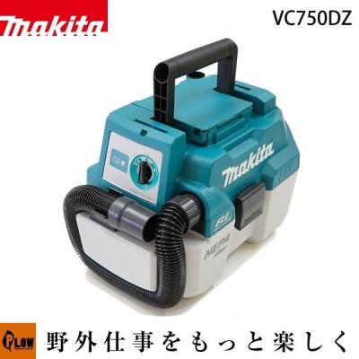 マキタ 充電式集じん機 VC750DZ本体のみ