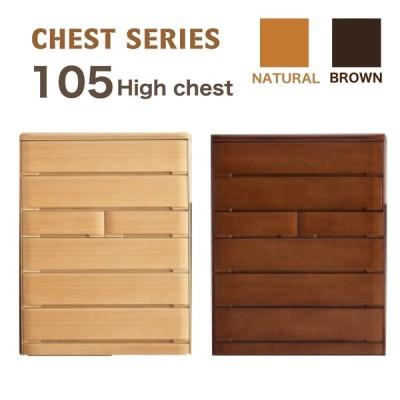 チェスト ハイチェスト タンス 棚 収納 衣類タンス フルオープンレール付きのチェストシリーズです。他のサイズもあります。