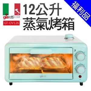 福利品【義大利 Giaretti】12公升蒸氣烤箱GT-OV126