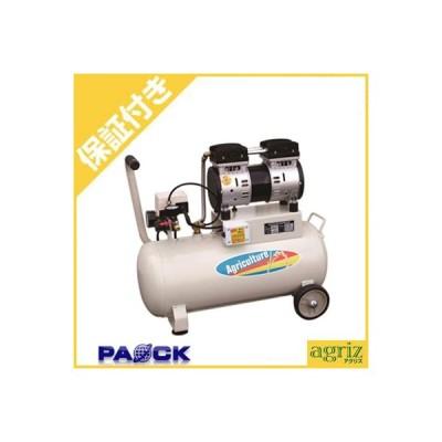 (プレミア保証付) パオック 静音 オイルレスエアコンプレッサー AG-1030SOL