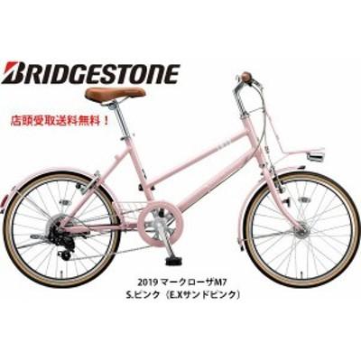 ブリヂストン ミニベロ 自転車 2019 マークローザ M7 ブリジストン BRIDGESTONE 7段変速