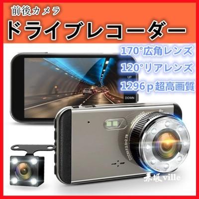 ドライブレコーダー 前後 2カメラ 1296P Full HD 1280万画素 4.0インチ 170度広角 スタンダード ループ録画 暗視機能 WDR 上書き録画 Gセンサー
