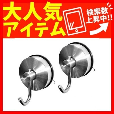 吸盤フック超強力 ステンレス鋼 2個入 壁掛けフック 繰り返し使用可能 痕跡が残らず お風呂 玄関 居間 浴室用 キッチ・・・