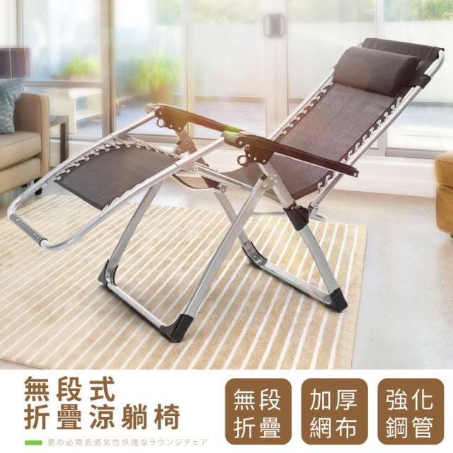 IDEA-無段式透氣網布人體工學躺椅-高強度方管附杯架
