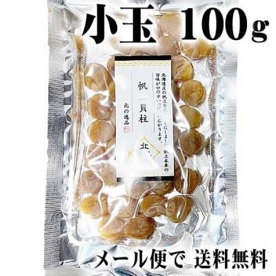 ポイント消化消費 (メール便なら送料無料)ホタテ貝柱 乾燥 100g(小玉 35玉前後) 北海道産帆立干し貝柱。無添加のホタテ干貝柱