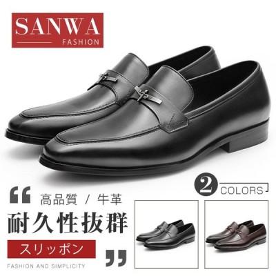 革靴 本革 牛革 メンズシューズ シューズ メンズ ビジネスシューズ 紳士靴 合わせやすい おしゃれ カジュアルシューズ 通勤 フォーマル オフィス