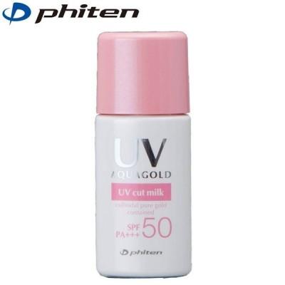 ファイテン アクアゴールド UVカットミルク(28ml)ウォータープルーフ SPF50PA+++  phiten  アクアゴールド