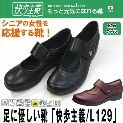 足に優しい靴「快歩主義/L129」(レディース 女性用 婦人用 シニア向け つまずきにくい 靴 軽量 日本製 歩行安定 脱ぎ履き簡単 リハビリ 敬老の日 母の日)