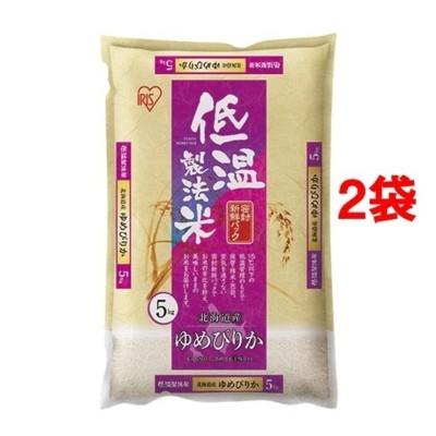 令和元年産 アイリスオーヤマ 低温製法米 北海道産ゆめぴりか (5kg*2袋セット/10kg)