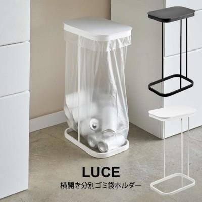 LUCE ルーチェ 横開き分別ゴミ袋ホルダー