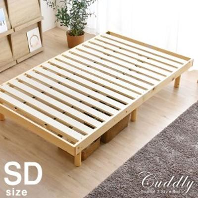 [9/19(日)20時~4H全品P5倍] ベッド ベット すのこベッド フレームのみ セミダブル  ベット耐荷重200kg フレーム 3段階 高さ調節 すのこ