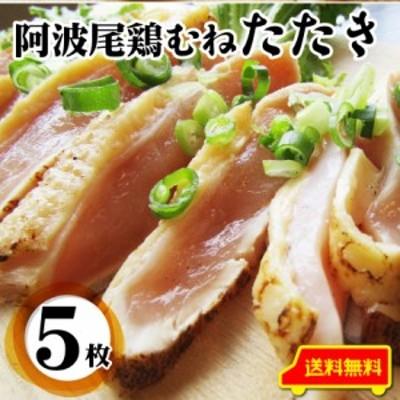 冷凍 国産 阿波尾鶏 鶏むね たたき 200g×5枚セット 朝びき 新鮮 ムネ 炙り 解凍するだけ 本格 タタキ 刺身でどうぞ 冷凍 送料無料 *当