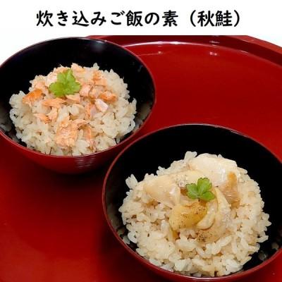 炊き込みご飯の素(秋鮭)2合分1袋