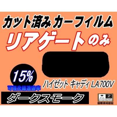 リアガラスのみ (b) ハイゼット キャディ LA700V (15%) カット済み カーフィルム LA700V LA710V ダイハツ