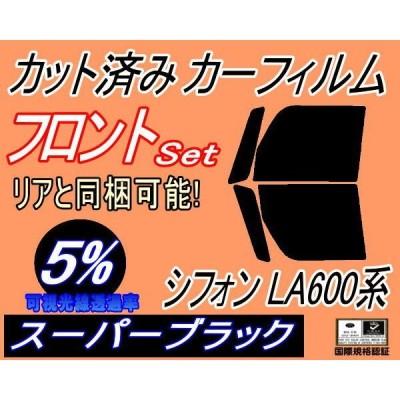 フロント (b) シフォン LA600系 (5%) カット済み カーフィルム LA600F LA610F スバル