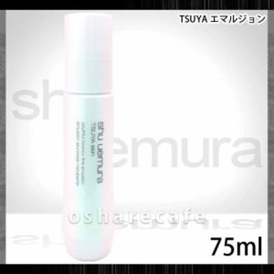 シュウウエムラ TSUYA エマルジョン 75ml 【乳液】shu uemura|[6014108]