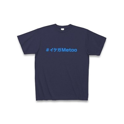 #イケガMetoo Tシャツ Tシャツ Pure Color Print(メトロブルー)