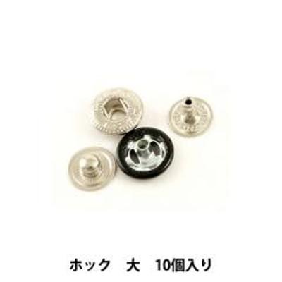 レザークラフト 『ホック 大 黒 10個入り 1045-09』 クラフト社(Craft)