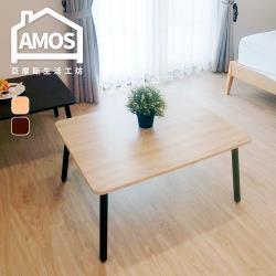 Amos 和風簡約茶几小方桌
