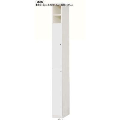 下部扉 標準棚板 リビング隙間収納 高さ211.1cm幅15〜24cm奥行46cm 下扉高さ170.2cm 書籍棚 低ホルムアルデヒド デスク周り 整理