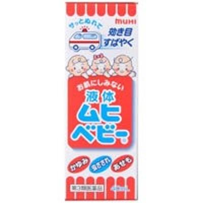【第3類医薬品】液体ムヒベビー 40ml 池田模範堂