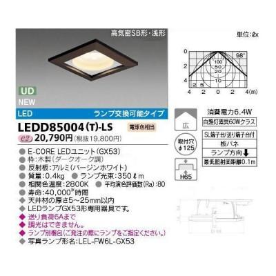 E-CORE 木枠付きタイプ LEDユニットフラット形6.4W形搭載◆取付けかんたん!!LEDD85004(T)-LS