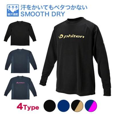 ファイテン RAKUシャツSPORTS (スムース ドライ) 長袖 無地 ロゴ入り ロングTシャツ 男女兼用 タイト メンズ レディース