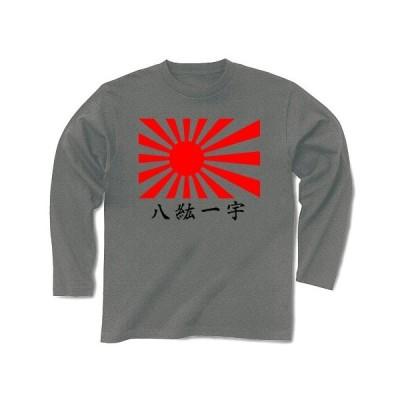 八紘一宇 長袖Tシャツ Pure Color Print(グレー)