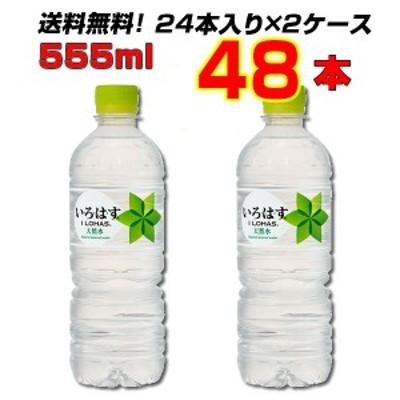 い・ろ・は・す 555mlPET  48本 【24本×2ケース】日本の天然水 いろはす ミネラルウォーター 送料無料 メーカー直送