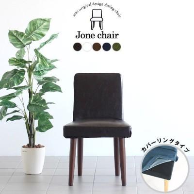 リビング 椅子 デスクワーク 勉強 学習 テレワーク チェア デスク 北欧 木製 カバーリングチェア 黒 レザー