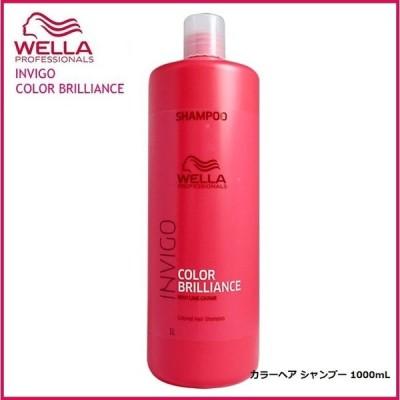 ウエラ INVIGO カラーブリリアンス カラーヘア シャンプー(ポンプなし) 1000mL ウエラプロフェッショナル