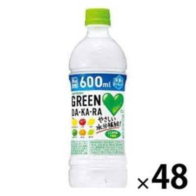 〔送料無料/北海道・沖縄県を除く〕 サントリー GREEN DA・KA・RA(グリーンダカラ) 冷凍兼用 600ml ペットボトル 48本 (24本入×2 まとめ買い)