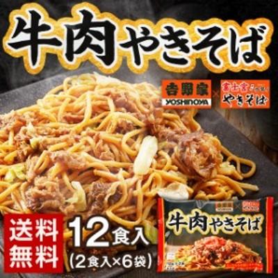 牛丼の吉野家 × 富士宮焼きそば 牛肉やきそば 12食 (2食×6袋入) 送料無料 ギフト やきそば 冷凍 食品 レトルト お土産 お返し プレゼン