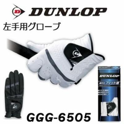 ダンロップ ゴルフグローブ 左手用 GGG-6505 DUNLOP (スタンダード) [メール便可能]