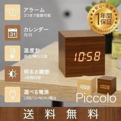 置き時計 デジタル 目覚まし時計 置時計 LED 木目 おしゃれ 北欧 木目調 LED表示 ウッド 時計 卓上 小型 正方形 目覚まし アラーム 温度 カレンダー 送料無料